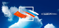TsAGI Scientists take part in the XIV Russian-Chinese Conference
